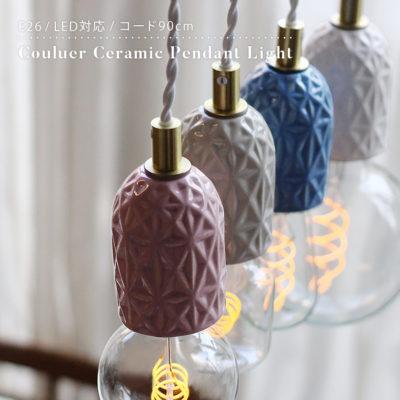 陶器ソケットのかわいいペンダントライト。一灯用。裸電球が似合う北欧風ソケット