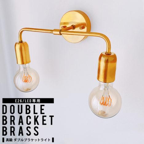 真鍮ウォールライト。おしゃれ。2灯用。エジソンバルブ電球