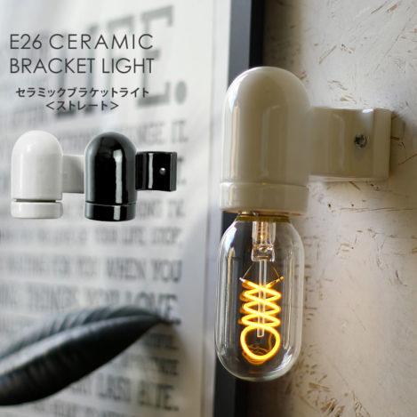 セラミックブラケットライト。ウォールランプ。小さい、シンプルな小型照明器具